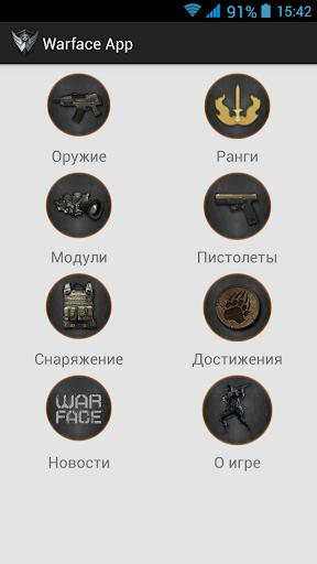App Warface
