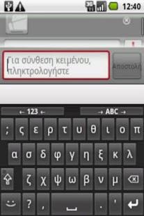 Greek Language Pack- screenshot thumbnail