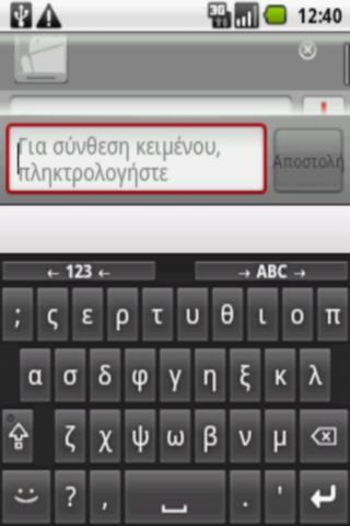 Greek Language Pack- screenshot