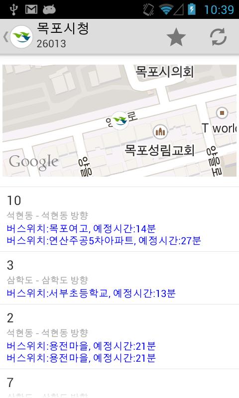 전국버스- screenshot