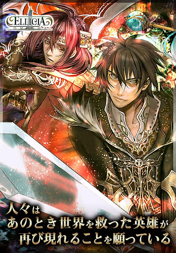 RPG エリシアオンライン MMOロールプレイング