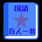 【無料】百人一首アプリ:歌名も歌人も覚えよう(男子用)