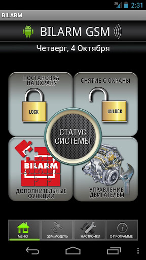 BILARM только GSM