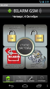 BILARM (только GSM)- screenshot thumbnail