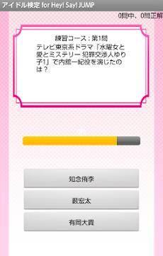 アイドル検定 for Hey! Say! JUMPのおすすめ画像3