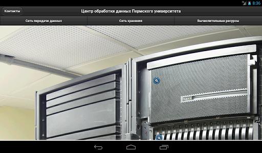 Tour de Datacenter
