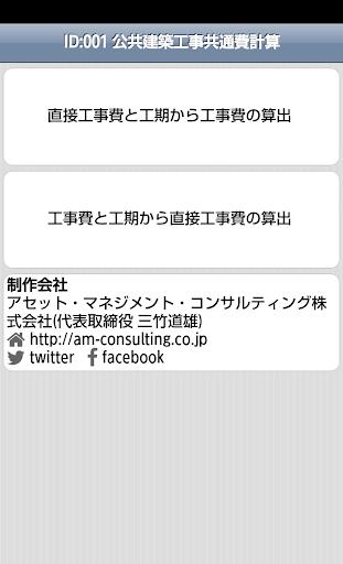 IDuff1a001 u516cu5171u5efau7bc9u5de5u4e8bu5171u901au8cbbu8a08u7b97 1.3.1 Windows u7528 1