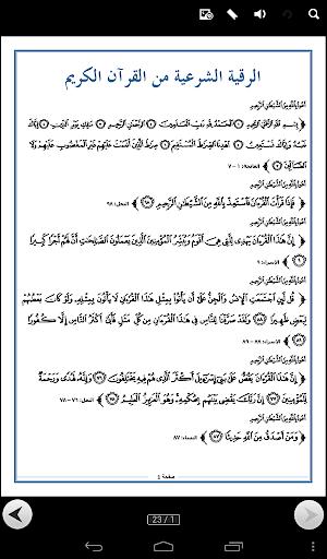 الرقية الشرعية من القرآن