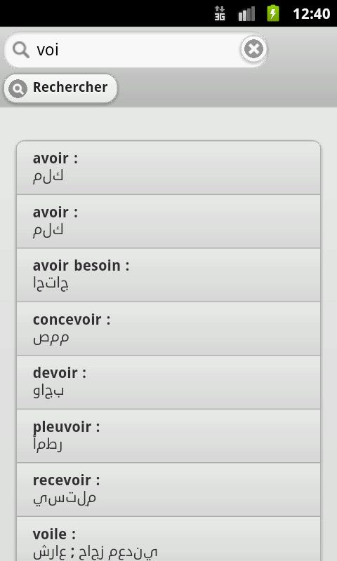 Traducteur FR-ARABE offline - screenshot