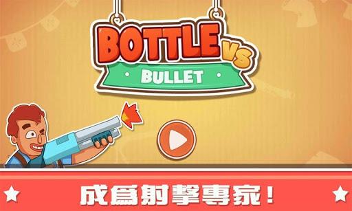 射瓶子射罐子