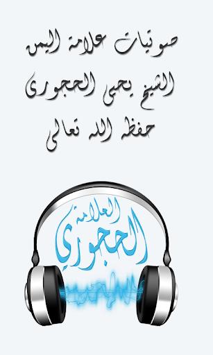 صوتيات الشيخ يحيى الحجوري