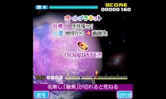 Screenshot of HAYABUSA ヤ!ほしんちゅ
