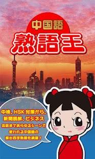 中国語熟語王 - Chinese Idiom King -- screenshot thumbnail