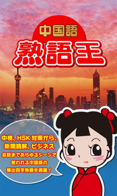 中国語熟語王 - Chinese Idiom King -- screenshot