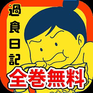 漫画の【マンガ全巻無料】過食日記 LOGO-記事Game