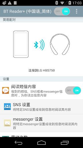 LG BT Reader Plus 中国语_简体