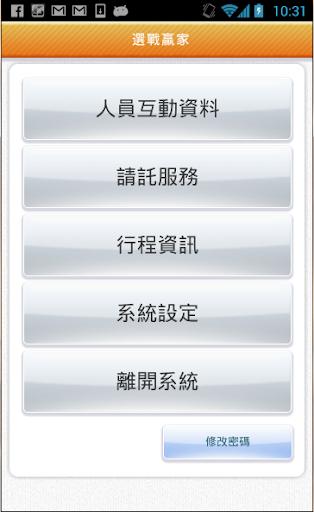 選戰贏家|玩社交App免費|玩APPs