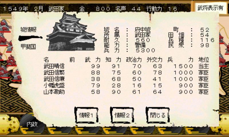 戦国の雄LITE- screenshot