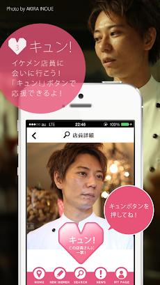 IKEMEN - 会いに行けるイケメン店員MAPのおすすめ画像4