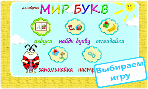 俄文字母。世界首都