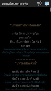 Thai Pray (สวดมนต์)- screenshot thumbnail
