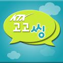 ktx고고씽(동반석모집) logo