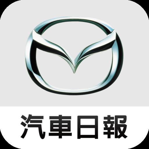 MAZDA News 新聞 App Store-愛順發玩APP