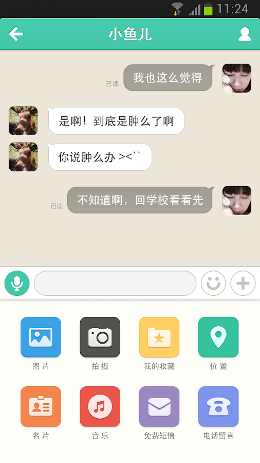 易信 - screenshot