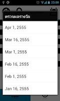 Screenshot of Thai lotto Express