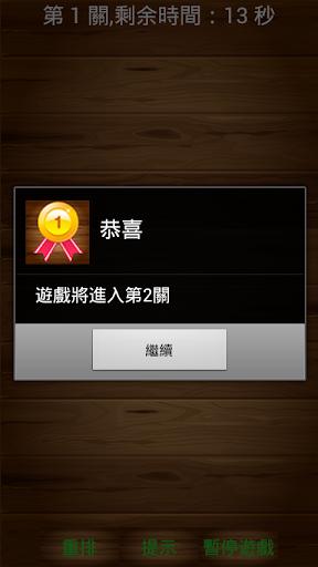 玩休閒App|天天連連看免費|APP試玩