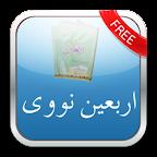 Forty Hadith Nawawi with Audio
