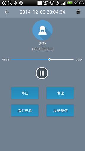 玩免費通訊APP|下載超級通話錄音 app不用錢|硬是要APP