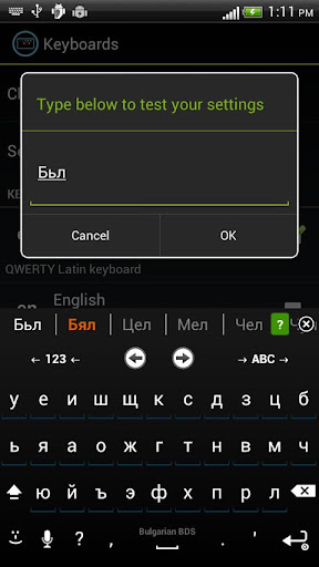 Bulgarian Keyboard for iKey