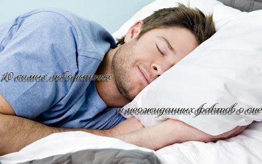 Любопытные факты о сне