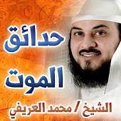 حدائق الموت - محمد العريفي