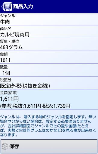 u304au8cb7u3044u7269u30b5u30ddu30fcu30c8 1.1 Windows u7528 3