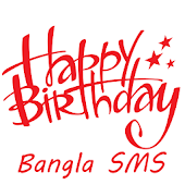 Bangla Happy Birthday SMS