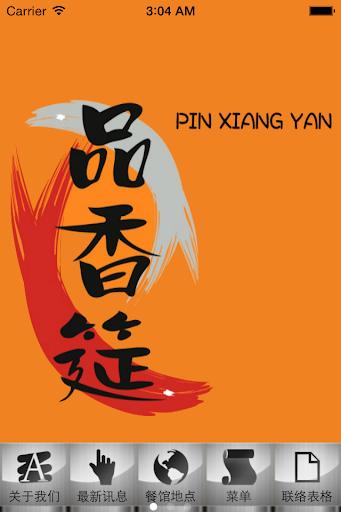 Pin Xiang Yan 品香筵