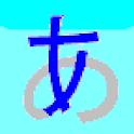 ひらがなの書き方学習(無料版) logo