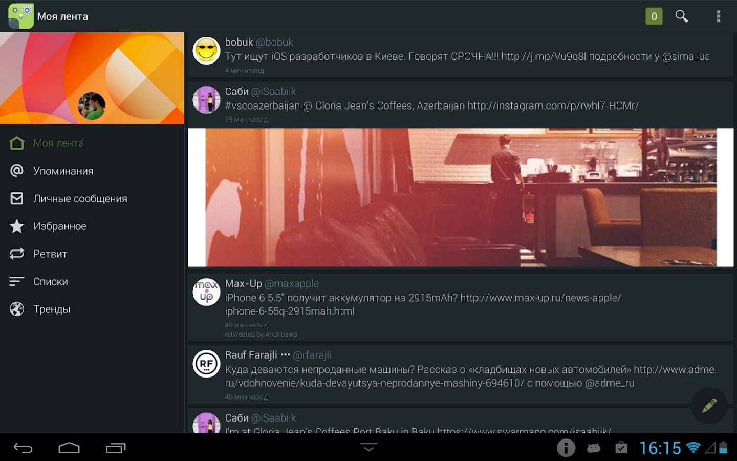 Robird for Twitter- screenshot