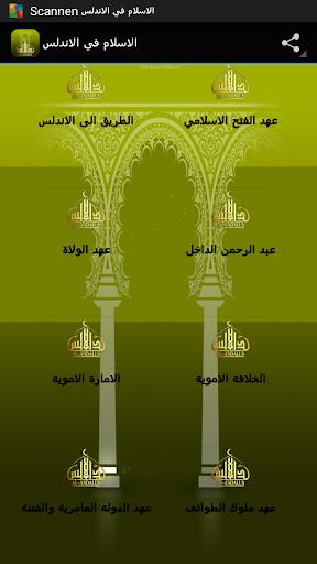 الاسلام في الاندلس