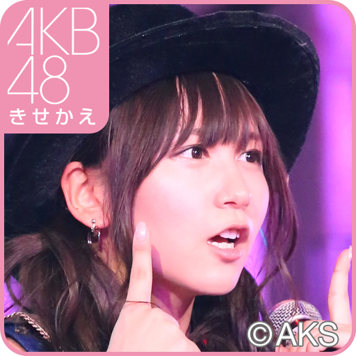 AKB48きせかえ(公式)大場美奈-DT2013-1 個人化 App LOGO-硬是要APP