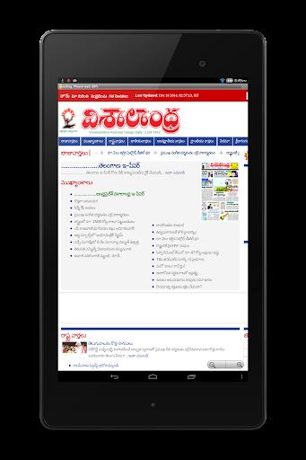 Telugu News Daily Papers 2.0.2.9 screenshots 6