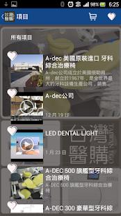 玩商業App|TAIWAN EGO台灣醫購免費|APP試玩