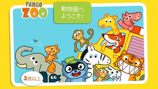 Pango Zoo