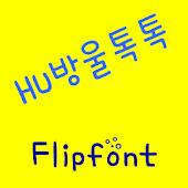 HUBubbletok™ Korean Flipfont
