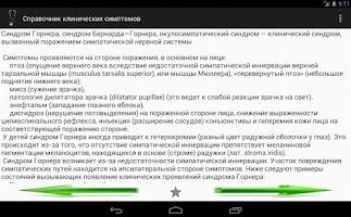Screenshot of Симптомы и синдромы LITE