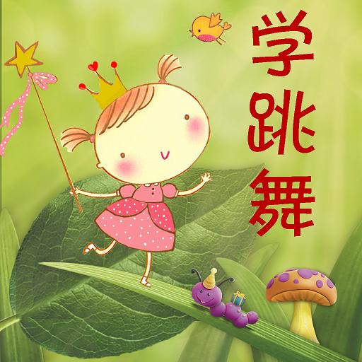 宝宝学跳舞 教育 App LOGO-硬是要APP
