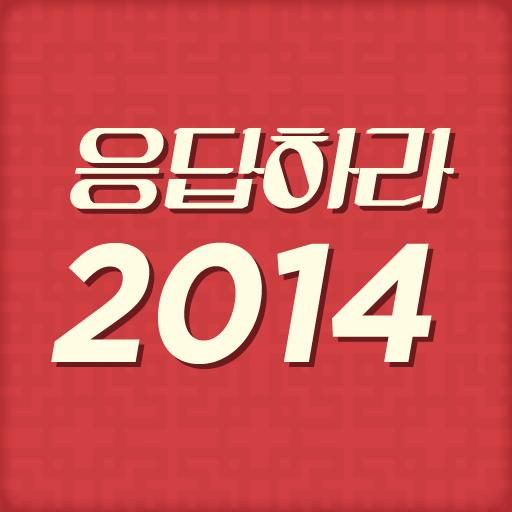 프리미엄운세 응답하라2014 (무료신년운세,오늘의운세)