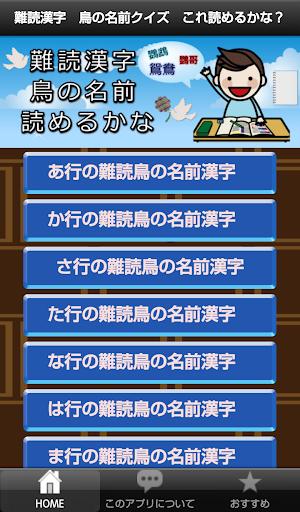 鳥の名前 難読漢字クイズ これ読めるかな?
